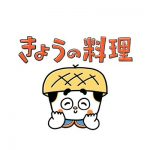 きょうの料理 大原千鶴 鶏もも肉の梅煮のレシピ【6月19日NHKEテレ】