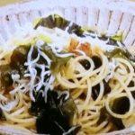 きょうの料理ビギナーズ しらすとわかめのスパゲッティ・アスパラのボンゴレスパゲッティのレシピ【5月1日NHKEテレ】