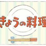 きょうの料理 しらいのりこ さつまいももちのレシピ【10月26日NHKEテレ】